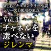 【WEBドキュメンタリー小説】シリーズ「採用の原点」vol.3/チャネルを選べないジレンマ<全3回>