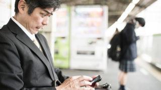 40歳以上の求人広告の営業マンと付き合ってはいけない。